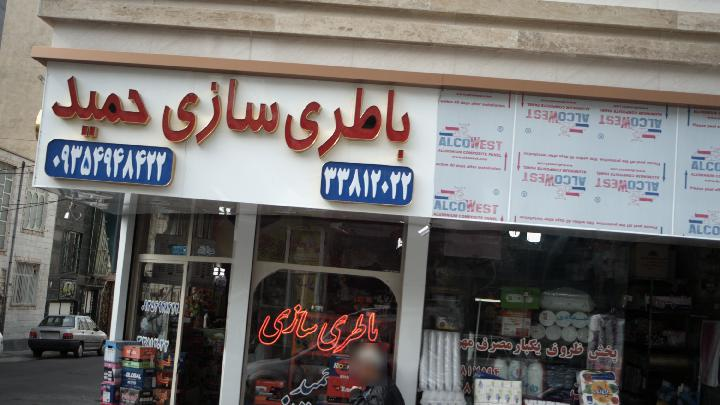 باطری سازی حمید