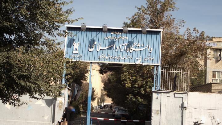 دانشکده فنی مهندسی دانشگاه آزاد اسلامی واحد تهران جنوب