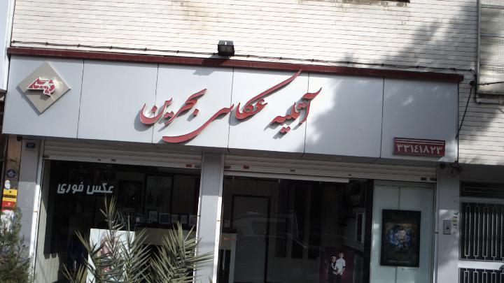 آتلیه عکاسی بحرین