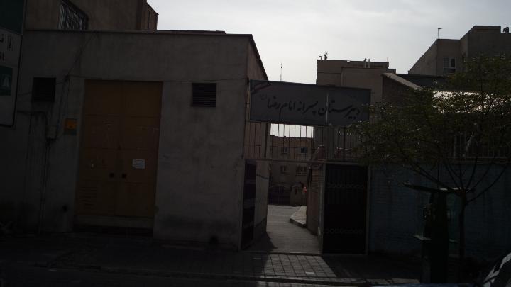دبیرستان امام رضا