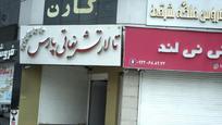تالار تشریفاتی پارس