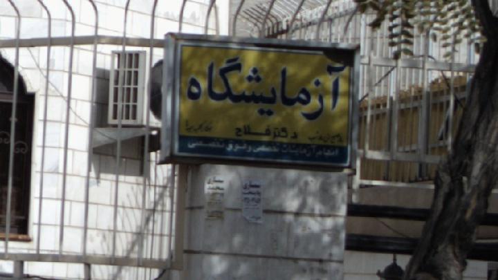 آزمایشگاه دکتر فلاح