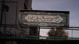 حسینیه