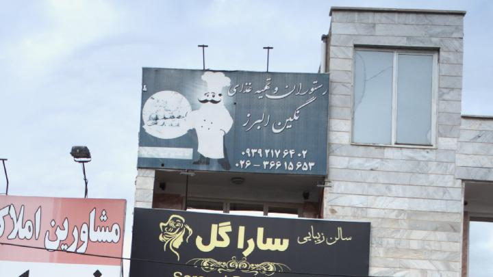 رستوران و تهیه غذای نگین البرز