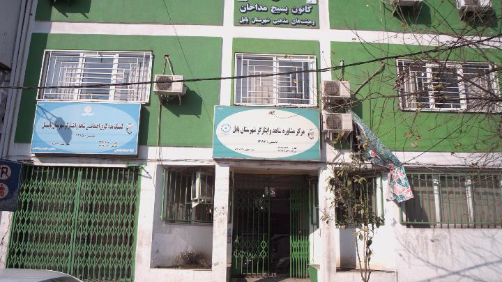 کلینیک مددکاری اجتماعی شاهد و ایثار گر شهرستان بابل