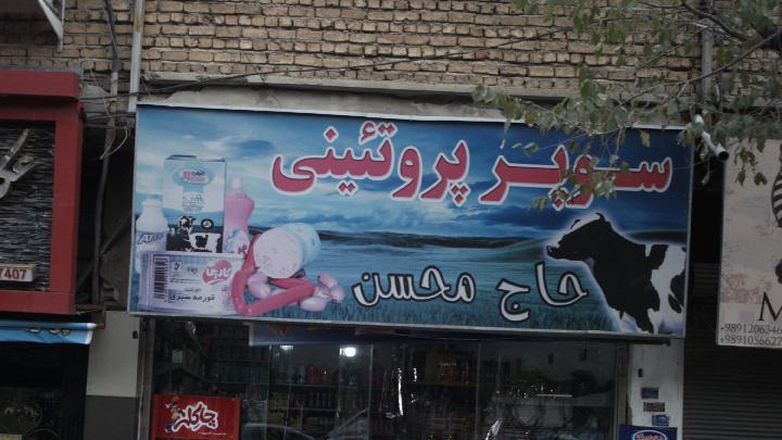 سوپر پروتئینی حاج محسن