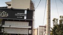 کافه رستوران ایتالیایی رناتو