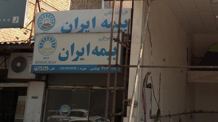 بیمه ایران کد 31023 نمایندگی یوسفی