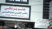 چشم پزشکی دکتر افشین تاج الدینی