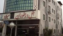 هتل رستوران میلاد
