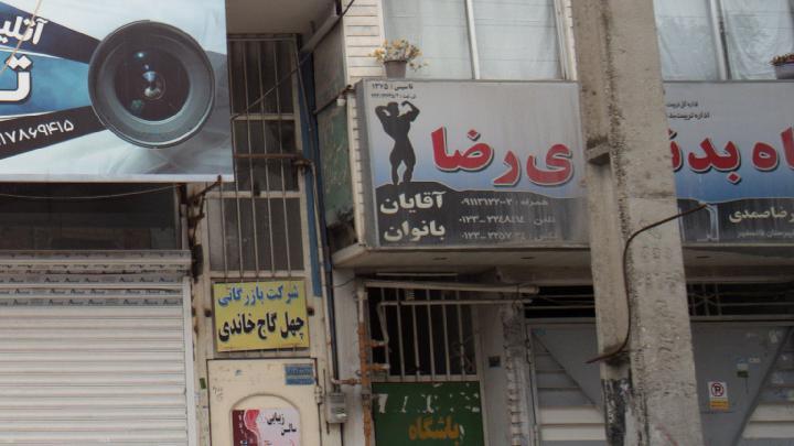 باشگاه بدنسازی رضا