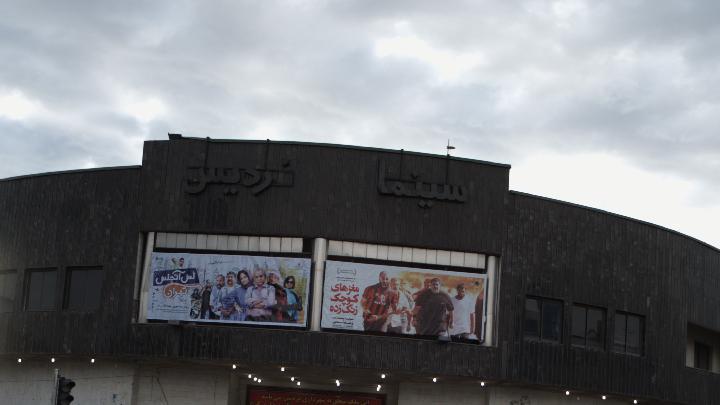 سینما فردیس