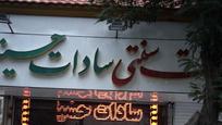 لبنیات سنتی سادات حسینی