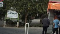بوستان پاتوق محله آذری
