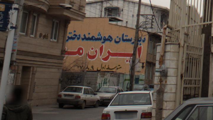 دبیرستان هوشمند دخترانه ایران