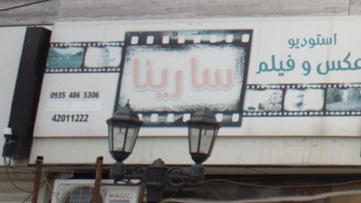 آتلیه عکس و فیلم سارینا