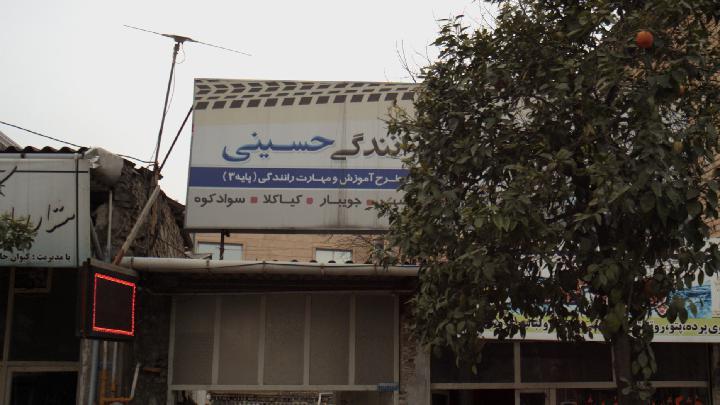 آموزشگاه رانندگی حسینی