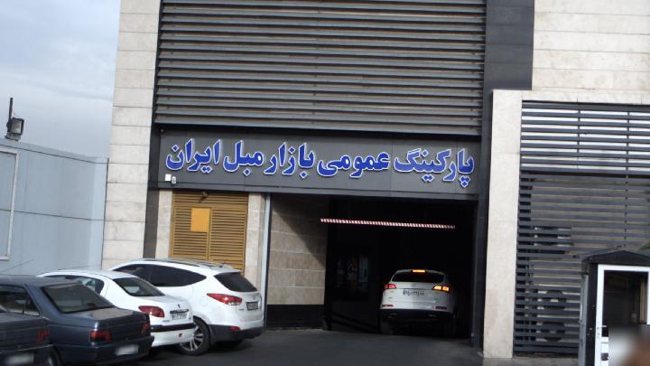 پارکینگ عمومی بازار مبل ایران