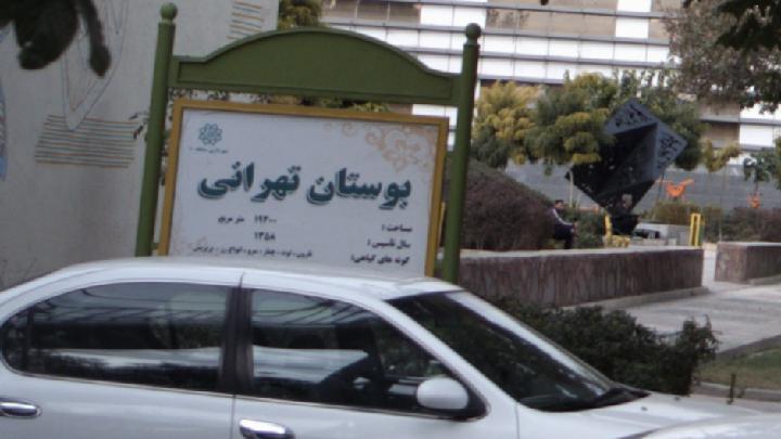 بوستان تهرانی