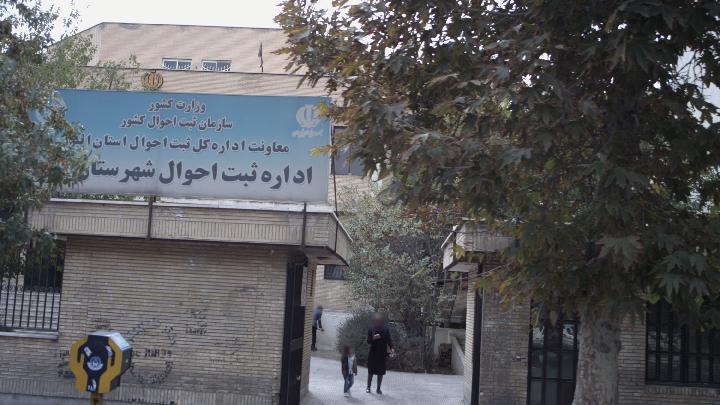 اداره کل ثبت احوال استان البرز