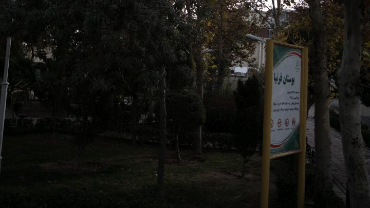 پارک تفریحی بوستان فرنیا