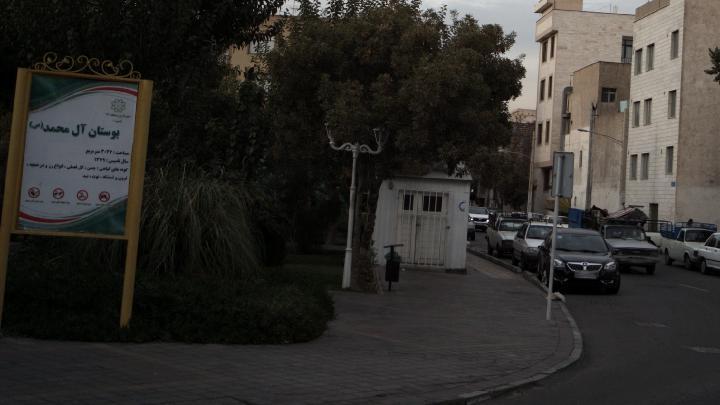 بوستان آل محمد (ص)