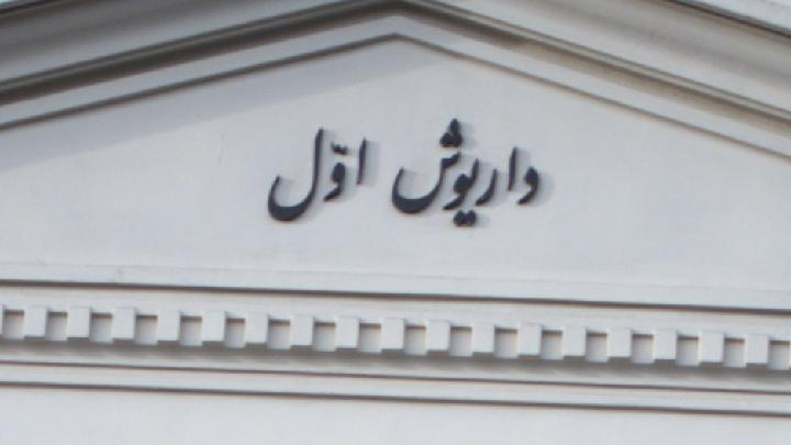 داریوش اول- بازار مبل کوروش