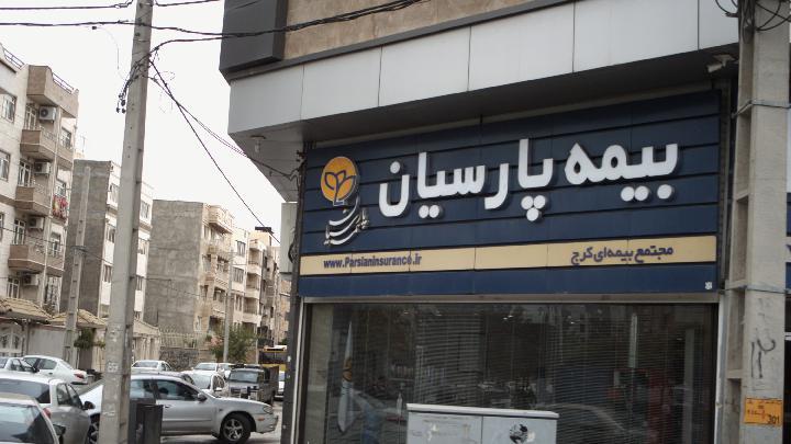 مجتمع مرکزی بیمه پارسیان شعبه کرج