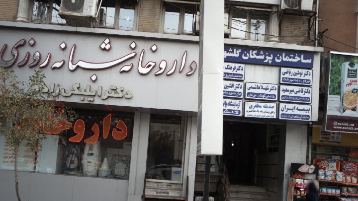 داروخانه شبانهروزی دکتر ایل بیگیزاده