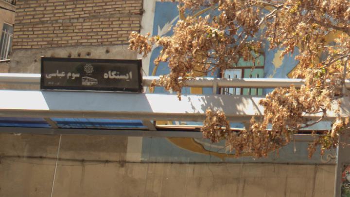 ایستگاه اتوبوس فلکه سوم عباسی