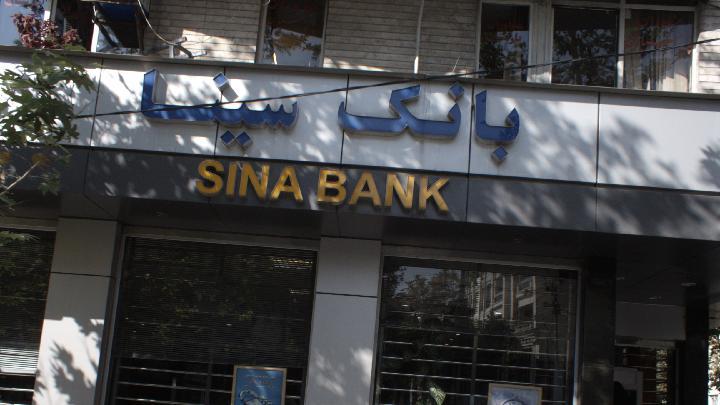 بانک سینا پاسداران