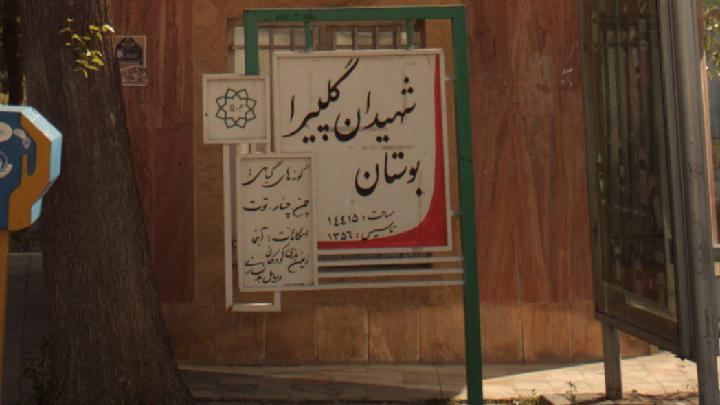 بوستان شهیدان گلپیرا