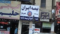 بیمه ایران غفوریان
