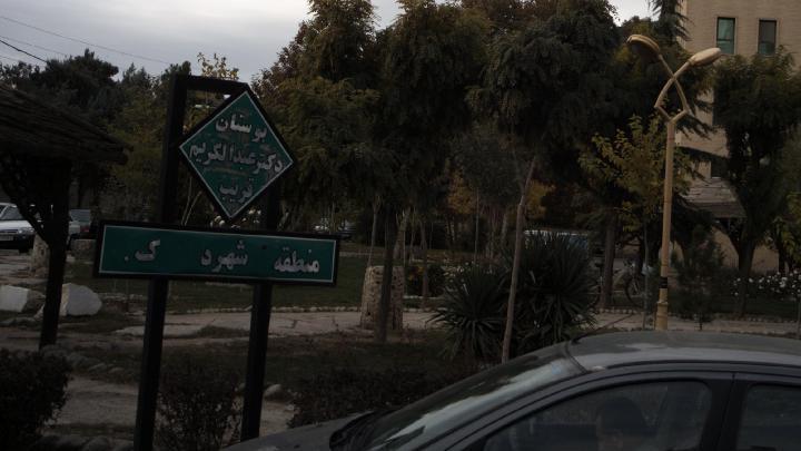 بوستان دکتر عبدالکریم قریب