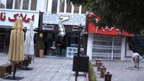 کافه بستنی چیمنی مهرشهر