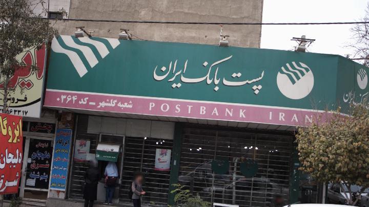 پست بانک ایران شعبه گلشهر