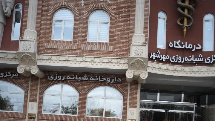 درمانگاه شبانهروزی مرکزی مهرشهر