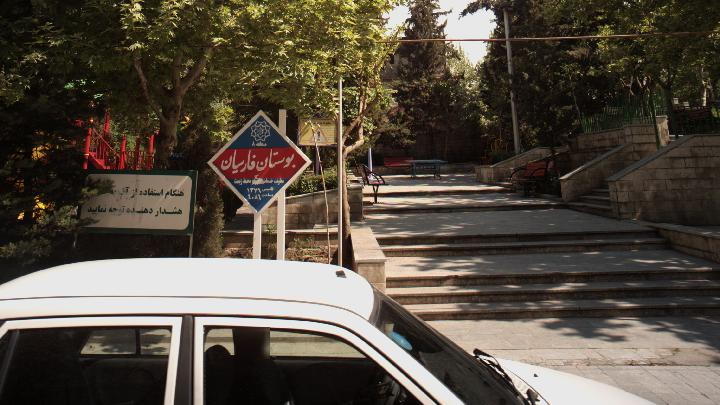 بوستان فارسیان