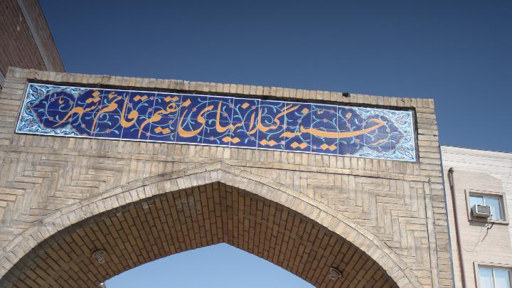 حسینیه گیلانیهای مقیم قائم شهر