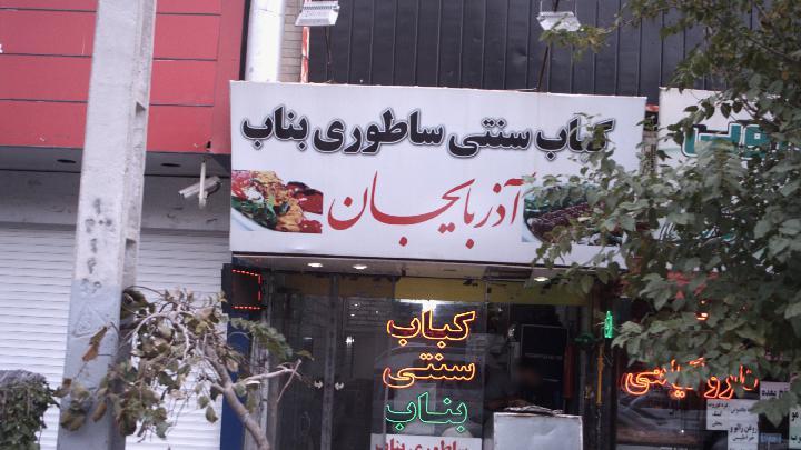کباب سنتی ساطوری بناب آذربایجان