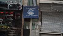 کارگزاری تعاونی بیمه تامین اجتماعی رانندگان درون وبرون شهری استان البرز