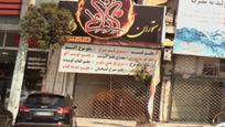 رستوران مردان علی- مجموعه شهروند