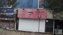 کافه کتاب مهرشهر