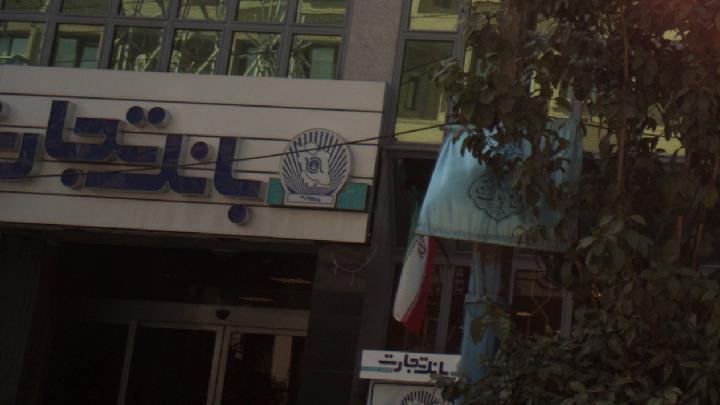 بانک تجارت دایره ارزی9742