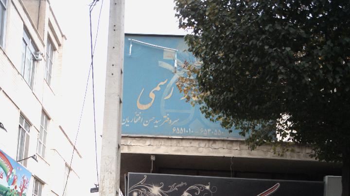 دفتر اسناد رسمی سید حسن افتخاریان