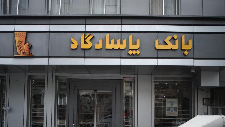 بانک پاسارگاد شعبه رجائی شهر