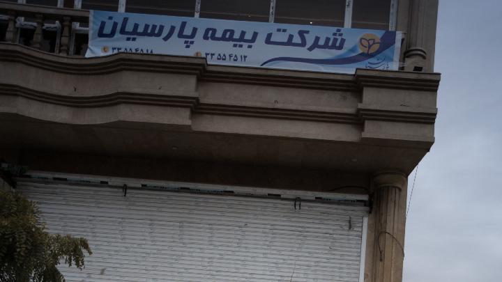 شرکت بیمه پارسیان