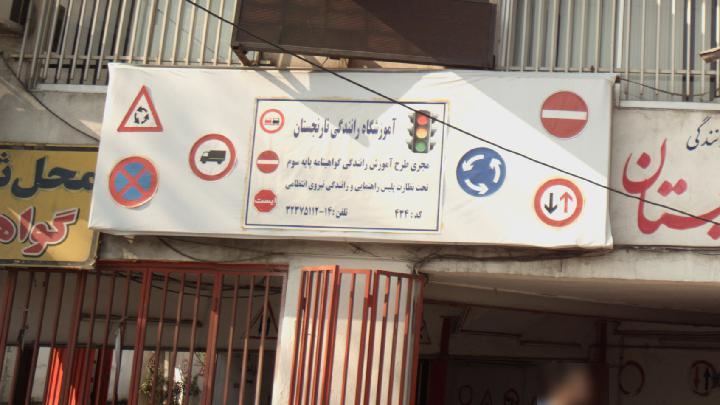آموزشگاه رانندگی نارنجستان