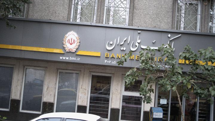 بانک ملی