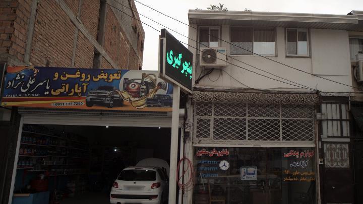 تعویض روغن و آپاراتی یاسر علی نژاد